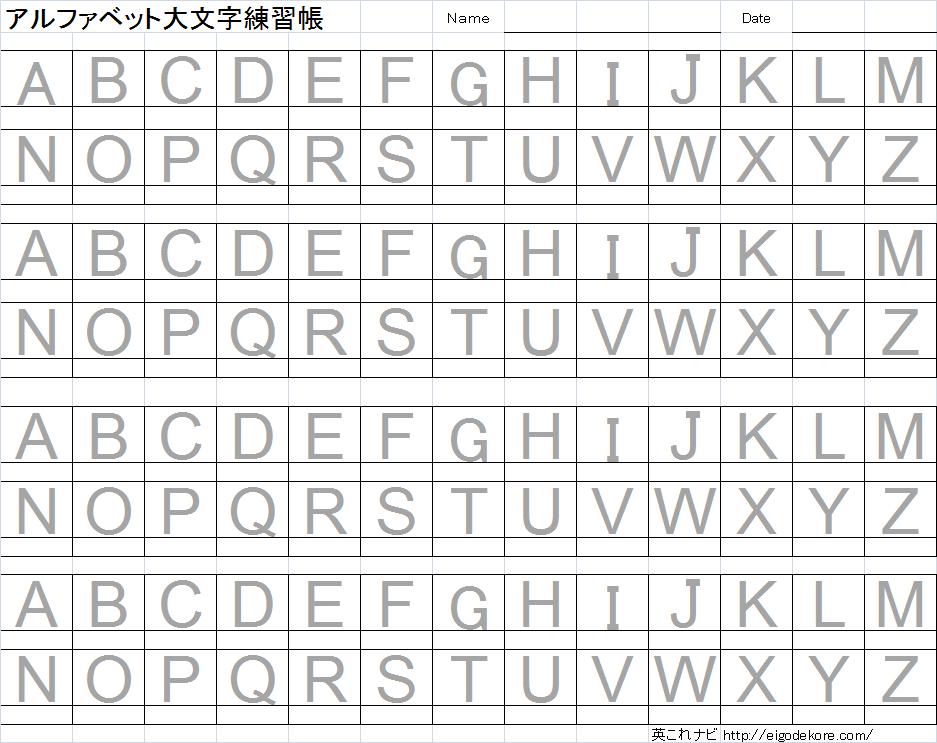 英語の【アルファベット】大文字...