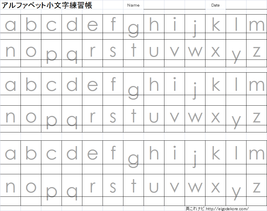 小文字練習帳-1