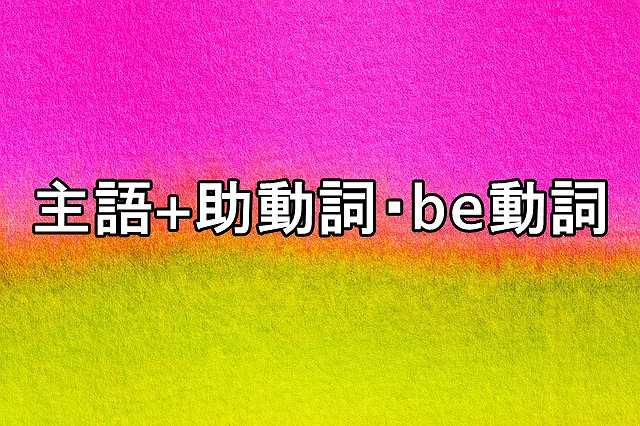 s-watercolor-主語助動詞be動詞