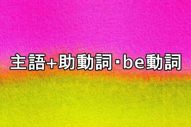 s-watercolor-主語助動詞be動詞