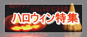 halloween-特集