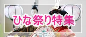 サムネイルひな祭り特集