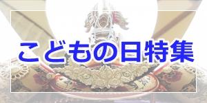 こどもの日サイド用サムネイル4