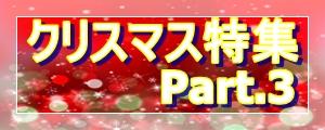 サムネイルクリスマス特集part3