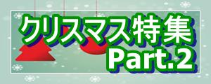 サムネイルクリスマス特集part2-1
